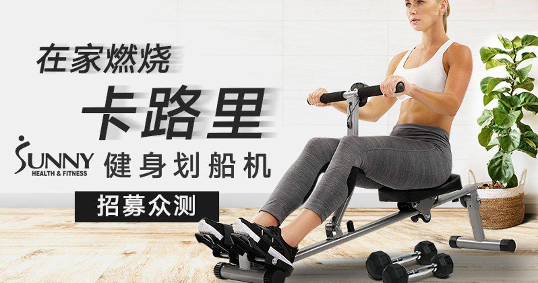 【减肥利器】健身划船机