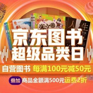 5重折扣叠加 相当于免邮图书还打折京东全球售 美加图书超级品类日 每满¥100减¥50