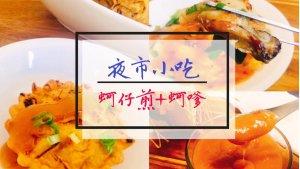 夜市小吃, 蚵仔煎+蚵嗲 | 附海山醬食譜