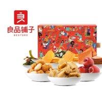 良品铺子 飨食有聚尝鲜版混合装礼盒礼品零食【海外用户专享】