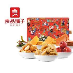 良品铺子飨食有聚尝鲜版混合装礼盒礼品零食【海外用户专享】
