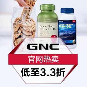 低至3.3折 + 评论晒单抽奖GNC保健品折上折大促,收鱼油、辅酶Q10 仅$9.99