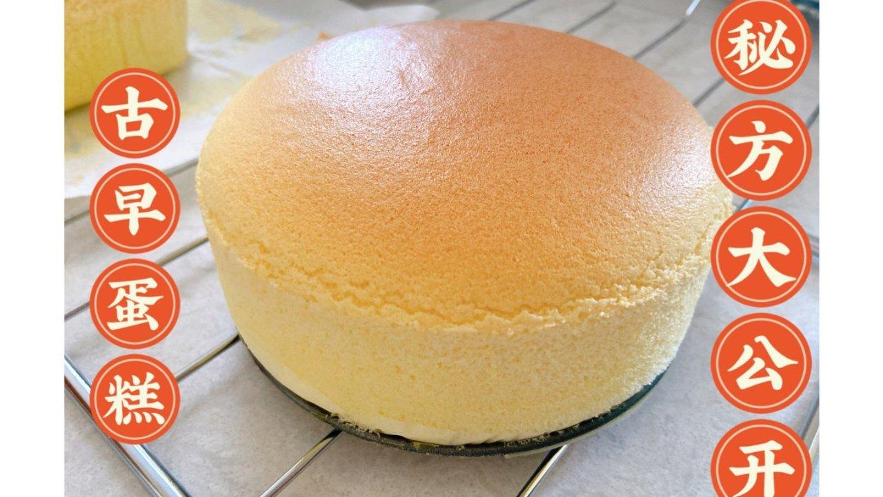 不要害怕水浴法【古早蛋糕】超好吃!