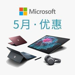Surface Pro & Laptop 最高省$250Microsoft 微软5月官方优惠 Surface系列 轻薄本享好价