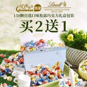 买2送1 口味随意搭配 总共450颗最后一天:Lindt 150颗自选口味松露巧克力礼盒包装