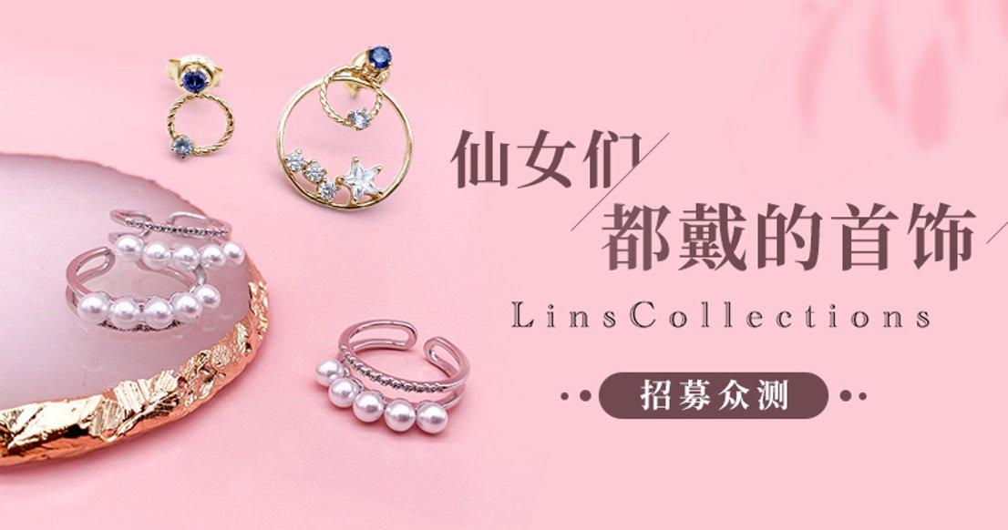 LinsCollections精美珍珠首饰(微众测)