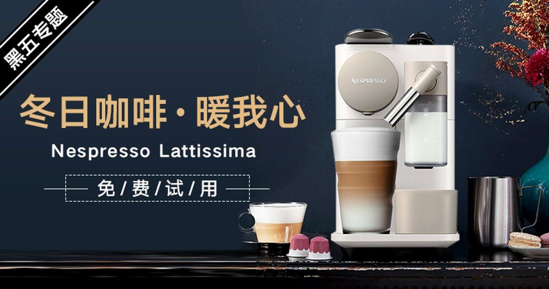 Nespresso Lattissima One胶囊咖啡机(众测)