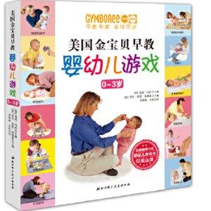 《美国金宝贝早教婴幼儿游戏(0-3岁)》(〔美〕温蒂玛斯、〔美〕罗尼科恩莱德曼 主编)【简介_书评_在线阅读】 - 当当图书