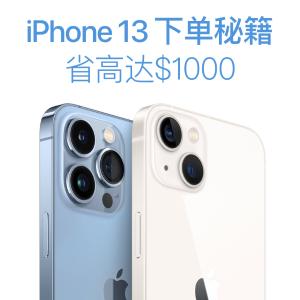 远峰蓝 新iPhone 正式开售全新iPhone 13 预售开始, 官网下单可享免息分24期+3%返现