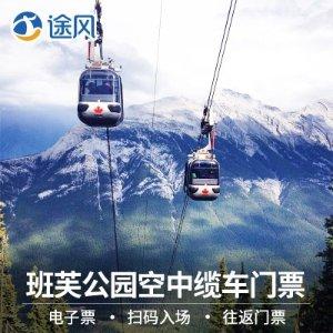 满¥1888减¥20班芙国家公园硫磺山空中缆车景点电子门票