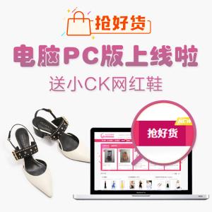 中奖名单已公布 送小CK网红鞋抢好货PC版上线 用电脑抢单更方便 再也不怕爆款秒没