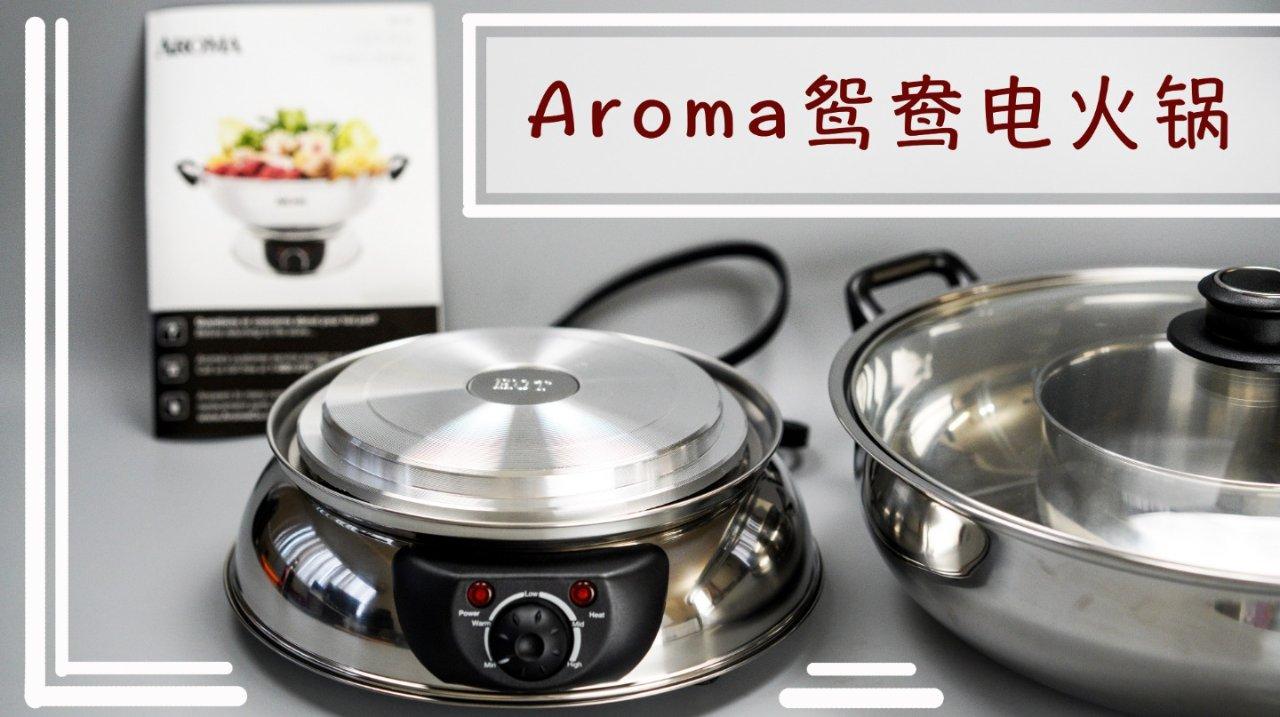 Aroma鸳鸯火锅众测报告 | 沸腾你的夏日生活