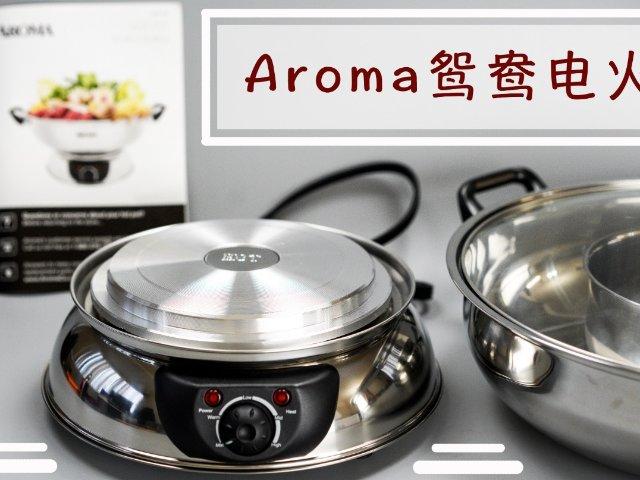 Aroma鸳鸯火锅众测报告 | 沸...
