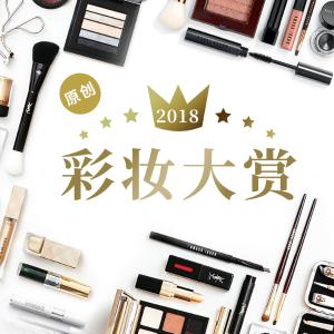 原创征文#2018彩妆大赏#码文送200金币:今年买了那几盘眼影?