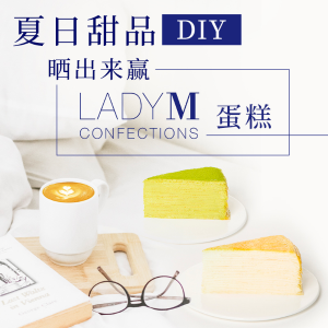 晒照有奖活动 赢Lady M蛋糕宠粉福利来喽!晒晒你的夏日甜品DIY,君君送你网红千层蛋糕