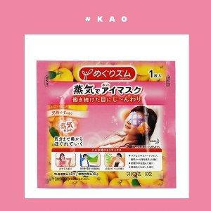 单片眼罩£1起KAO 花王发热蒸汽眼罩 睡觉不愁 柚子、薰衣草味助眠神器