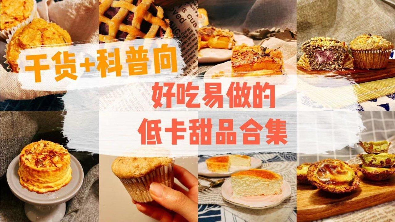 烘焙|干货向科普向:如何做好吃的低卡甜品🤔附简单易做又低卡的甜品合集
