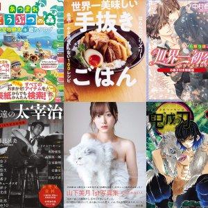 杂志免费看 正版原文漫画日本Kindle 电子书 最新轻小说单行册 文学作品爱豆写真