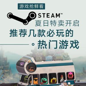 骑砍 怪猎 大表哥 一个不落游戏抢鲜看:Steam 夏促来袭, 游戏君推荐几款好玩的