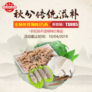 Site-Wide 15% OffTak Shing Hong American Ginseng and Swallow Nest Fall Sales