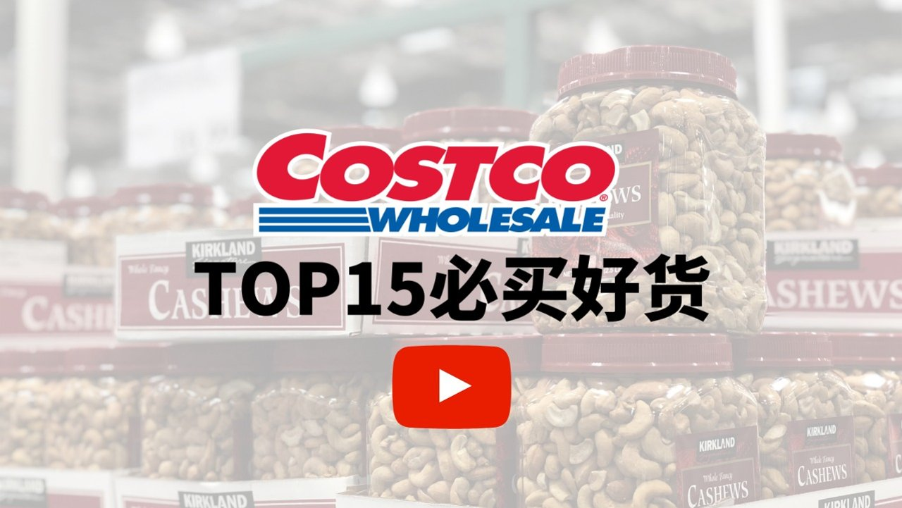 在Costco买什么最便宜?Costco全年价最低TOP15好货大盘点!