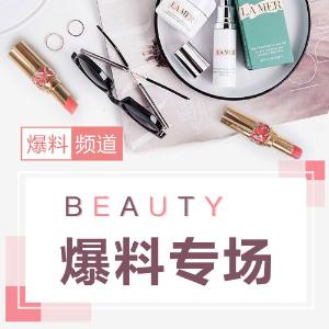 $3 礼卡 + 每日无上限即将截止:Beauty爆料专场