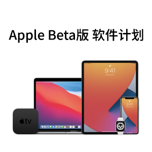Try It FreeApple Releases First Public Beta of iOS14, iPadOS 14 etc