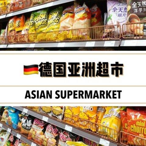 干货速收藏 一起宅家等吃德国网上亚洲超市大盘点 家乡的味道想吃就吃 别亏待你的中国胃