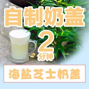 完美配方!满口香浓!人气网红饮品DIY:教你做【喜茶】海盐芝士奶盖
