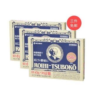 含税免邮中国¥74/盒NICHIBAN 米琪邦 温感穴位贴 156片装*3盒装