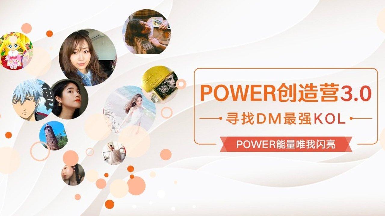 【结果公布】POWER创造营3.0引爆闪耀能量,寻找DM最强KOL!