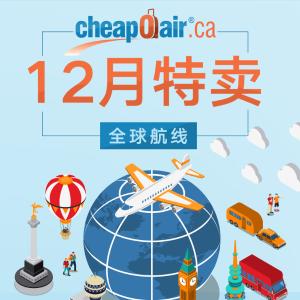 每航段再减多达$40CheapOair 机票热卖 全平台航班底价享