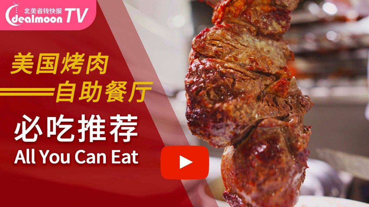 肉食爱好者必看!美国烤肉任吃餐厅!