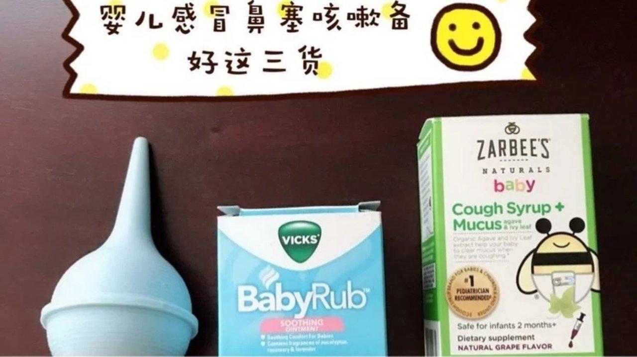 婴儿期护理之 | 感冒咳嗽常备法宝
