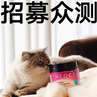 冻龄美肌NeoCell超级胶原蛋白粉