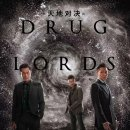 The Confrontation of Andy Lau and Louis Koo Suspense Movie 《 The White Storm 2: Drug Lords》 Showing