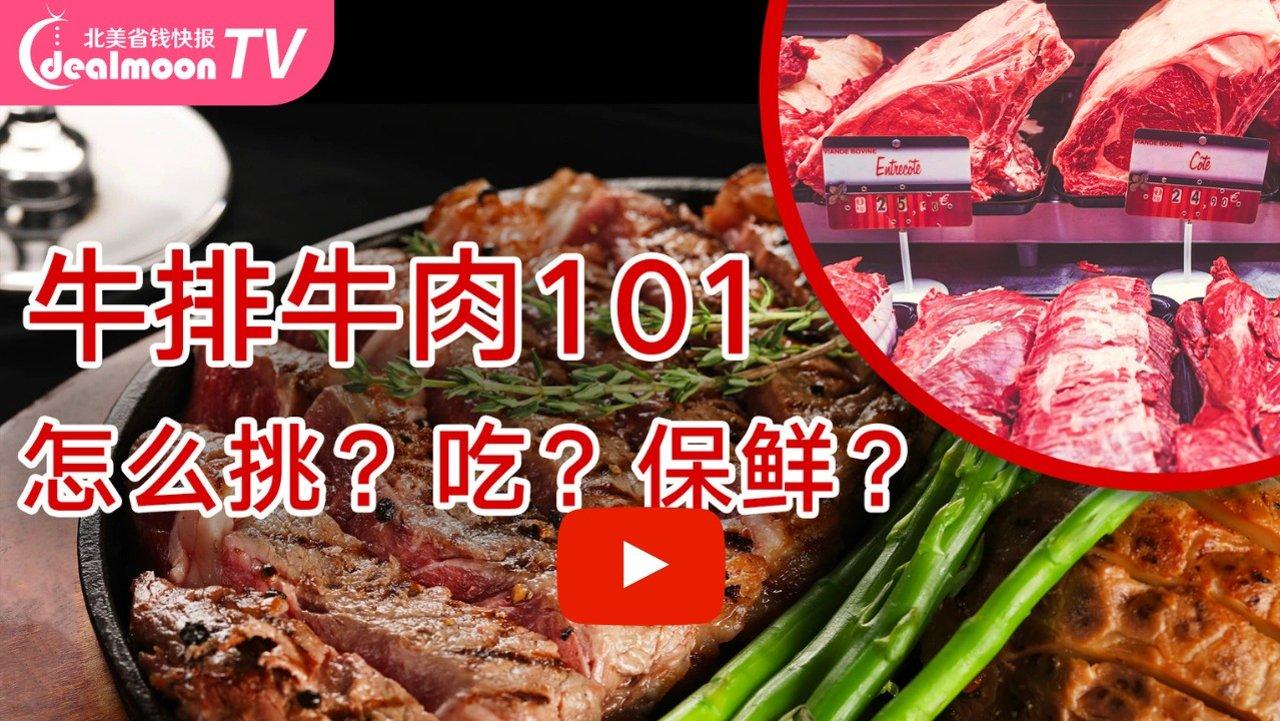 牛肉各部位应该做什么菜?怎么挑?牛肉牛排101!