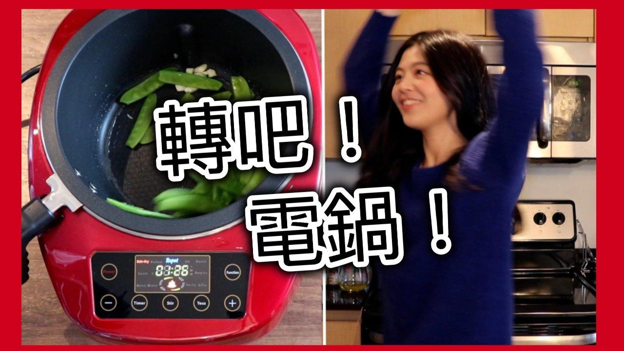 健康美味又快速的智能炒菜机 | 用Ropot 轻松解決一餐!