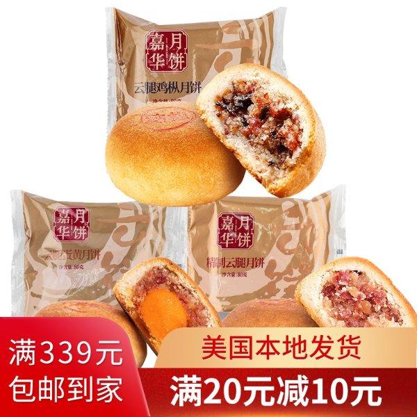 嘉华精致云腿月饼80g/枚