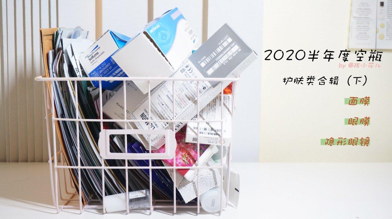 2020上半年空瓶记(下)/面膜,眼膜,隐形眼镜