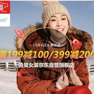 满399减200、满299减100+叠券限今天:京东茵曼 超级品牌日  全场女装狂欢大促
