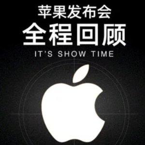 苹果信用卡将上线,0年费,最高3%返现Apple 春季发布会全程回顾 apple信用卡+全新news杂志订阅+全新TV服务