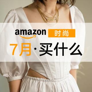 夏日隐形胸贴5对$9.7Amazon 时尚 女团风不规则背心$9.99 阿迪superstar贝壳头$43