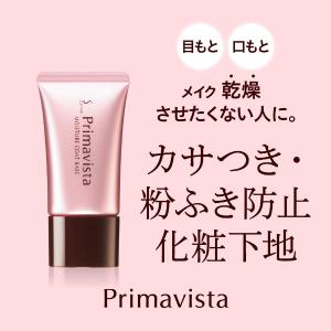 直邮美国到手价$29.6Sofina Primavista 映美焕采修护防晒妆前乳 遮盖毛孔 特价