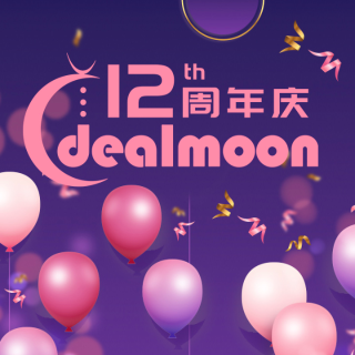 Coach官网3折起 小ck折上折Dealmoon 12周年庆开启 君君邀你共享独家生日季折扣
