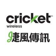 捷风传讯   Cricket Wireless Authorized Retailer