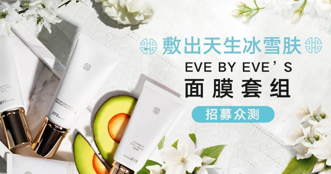 Eve by Eve's面膜套组 价值$278