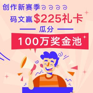 赢$225奖金礼卡+2000金币创作新赛季,只为寻找最爱码文分享的你