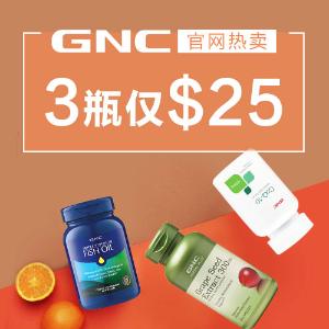 3瓶$25 + 最高再减$20GNC保健品折上折大促 鱼油、葡萄籽低至$6.66