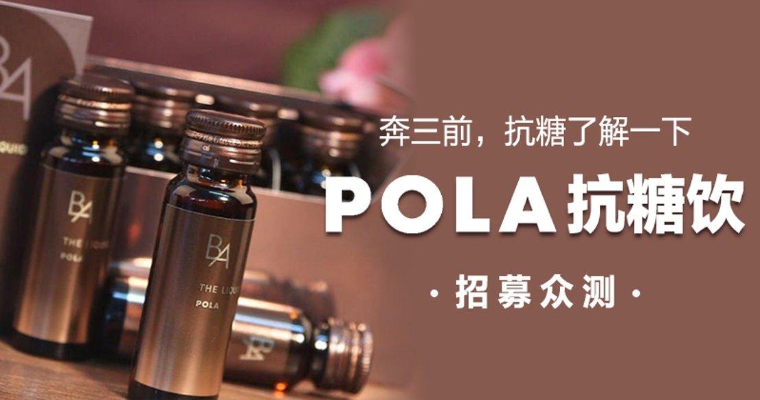 【明星超爱】POLA黑B.A抗糖饮